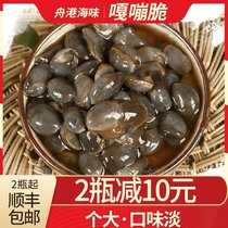 Zhougang seafood 451g yellow mud screw ready-to-eat fresh large crispy can snail King Ningbo Zhoushan seafood specialty