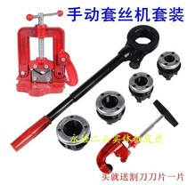 2018 new set of wire machine wire cutter open teeth twisted iron pipe galvanized pipe tapping manual light pipe hinge