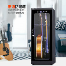 Electric guitar violin folk guitar dehumidifier cabinet humidity cabinet moisture-proof box constant humidity box