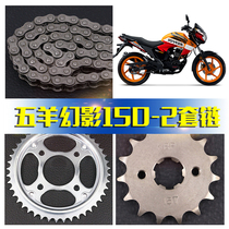 Five sheep Honda motorcycle accessories Phantom WH150-2 sets of chain size sprocket chain tooth plate original
