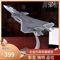 True brothers 1: 48 J-20 fighter model alloy J-20 J20 aircraft model ornaments Air Show gifts