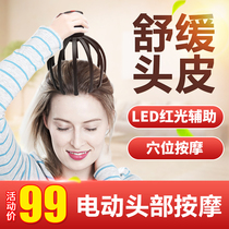 Head massager brain kneading soothing headache insomnia grip electric octopus massage scalp claw home