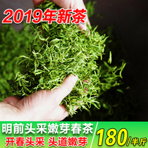 2019 New tea mingqian head mining mountain cloud spring tea head Bud green tea sunshine sufficient 250g