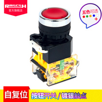 LA38-11BN round Start button switch self-resetting small power switch button to move one open and one close