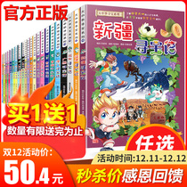 3 my first undergraduate cartoon Chinese treasure hunt complete set of 26 Great China treasure hunt series full set of 25 Hebei Xinjiang treasure hunt Shandong Fujian Shanghai Beijing Guangdong Yunnan Hong Kong