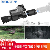 New PARD prede three generations of digital infrared night vision laser positioning one single Tube micro-optic night