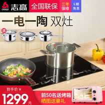 Chigo Chi high embedded induction cooker electric ceramic stove double-headed double-family stir-fried embedded induction cooker