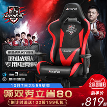 AutoFull proud wind electric chair game Chair Home Comfort seat boss chair chair lift chair back computer chair