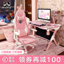 AutoFull proud wind electric chair pink snow rabbit chair girl computer chair home anchor live game chair