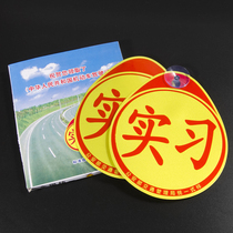 Novice Traffic Traffic Regulation Authority regular unified car reflective internship car stickers signboard suction cup magnetic