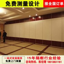 Movable partition hotel partition wall mobile screen Office soundproof wall folding door can push the stretch shrink wall