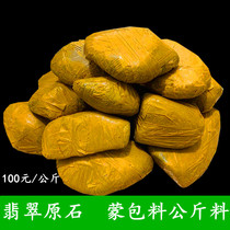 Mei card Fei Burma a goods Jade original stone ice waxy species Jade full color bracelet wool material Mongolia package material kg material live