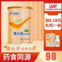 Plus 3 yuan to send hemp seed genius partner GeniusPartner dandelion solid drink plus 6 18 yuan to send calcium