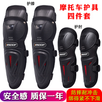 Motorcycle protection full set of knee protection anti-wrestling elbow Knight motorcycle brigade motorcycle equipment bending artifact riding four sets