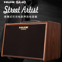 NUX acoustic acoustic guitar speaker ACOUSTIC 40W Watts acoustic guitar play sa-40 electric box piano sound
