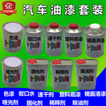Automotive paint varnish curing agent degreasing agent diluent matte agent plastic primer quick-drying agent barge saliva 1L equipment