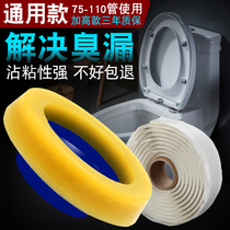 Universal toilet odor-proof seal ring flange anti-leak rubber washer thickened toilet base water accessories lengthened
