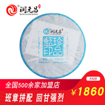 2013 Run Yuanchang treasures blue Indyin Puer tea tea tea class Man Xinyu big tree spring tea 360g
