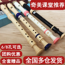 Chimei treble German G eight hole six hole clarinet 8 hole students with beginners clarinet 6 hole F children c tune flute