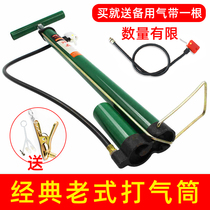 Old-fashioned high-pressure pump home basketball bicycle battery car motorcycle car inflatable tube bicycle tube
