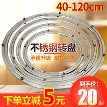 Dining table Hotel round table dining table turn core hot pot table stainless steel turntable base glass rotating round bearing glass