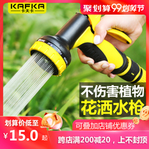 Kafka garden watering nozzle gardening watering artifact watering pipe sprinkler spray head shower gun set
