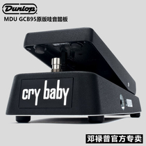Genuine American Dunlop Dunlop Crybaby GCB95 electric guitar Waffle pedal single effect