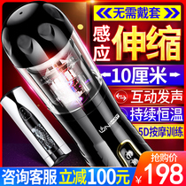 Automatic aircraft Cup mens doll electric masturbation appliance adult sex toys Fun beauty double hole fly