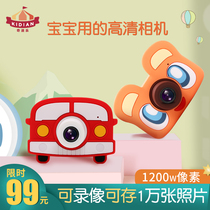 Childrens digital camera male and female baby birthday gift mini portable camera students SLR toys