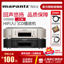 Marantz Marantz CD5005 home cd player professional HiFi pure CD player fever turntable
