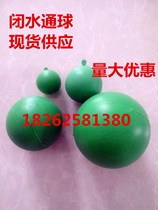PVC through the ball pipe Test ball plastic through the ball Drain Test ball through the ball 5075110160 four loaded