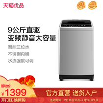 Midea MB90V31D 9KG Fully automatic household large capacity variable frequency wave wheel mute washing machine