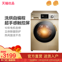 Littleswan Small Swan TD100V81WDG 10 kg kg washing integrated inverter drum washing machine