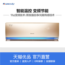 Gree gree KFR-35GW (355971) FNCBD-A2 big 1.5 variable frequency intelligent heating and air conditioning