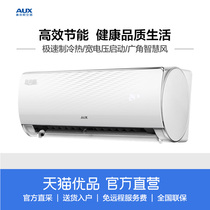AUX Ox KFR-35GW bpnya29+2 large 1.5 heating home air conditioning hanging machine frequency conversion Level 2