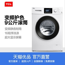 TCL XQG90-P320B 9 kg kg large capacity inverter mute automatic energy-saving drum washing machine