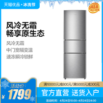 Ronshen capacity sound BCD-218WD11NY three-door refrigerator air-cooled frost-free computer home refrigeration freezer