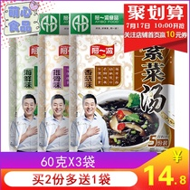 A wave of seaweed soup instant soup 30 packs of pork ribs taste seafood flavor fast-food soup instant instant egg soup