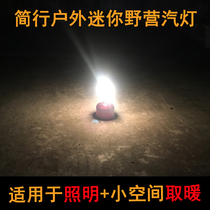 Mini trumpet camping lamp gas lamp mini camp lamp windproof lamp heating outdoor camping tent lamp