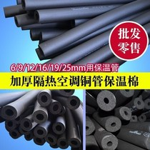 60mm thickened rubber pipe insulation anti-freeze copper pipe insulation material sponge cold storage air conditioning insulation pipe sleeve