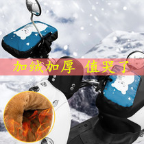 Electric battery car put gloves winter female motorcycle Bong cute thickening plus velvet day riding cotton boxing Dont