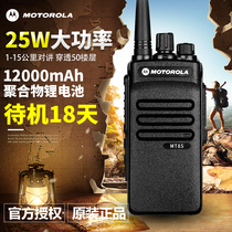 Motorola walkie talkie 25W high power handheld property KTV outdoor construction hotel civilian hand desk