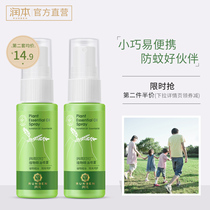 Run the baby mosquito spray childrens baby mosquito repellent water pregnant women anti-mosquito bites artifact outdoor mosquito repellent