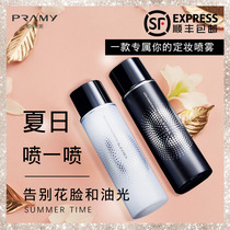 PRAMY Parker beauty set makeup spray lasting makeup moisturizing oil control does not take off makeup fast set makeup 100ml
