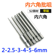 S-Inner hexagonal batch head H2H2.5H3H4H5H6 hexagonal with magnetic S2 steel batch mouth starter 75mm long 1 4.