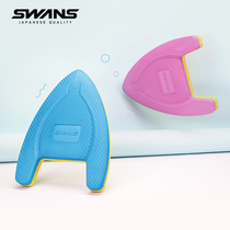 Swans swimming float adult swimming equipment water floating board beginner children back drift learning swimming artifacts.