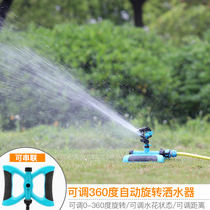 Adjustable rocker arm pouring ground spray head spray rotating sprinkler 360 degree spray head garden green watering.