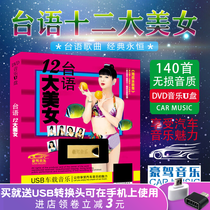Swimsuit U Disk Taiwanese 12 twelve beauties MP4 classic Old Song Min Nan song car USB disk USB disk