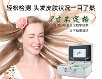 According to the nail detection trace element detection skin follicle detector HD hair pore detection machine.