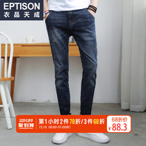 Clothing Tiancheng spring and summer new jeans mens trend Korean version of the waist straight youth casual loose long pants
